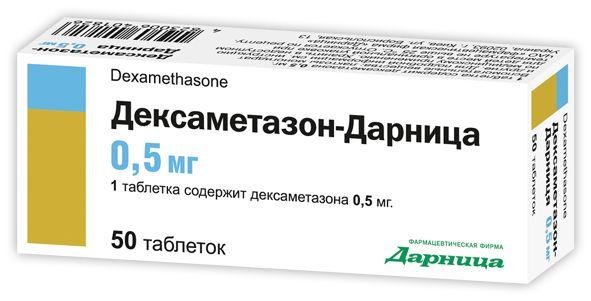 ДЕКСАМЕТАЗОН-ДАРНИЦЯ таблетки інструкція із застосування