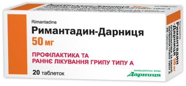 Римантадин-Дарниця інструкція із застосування