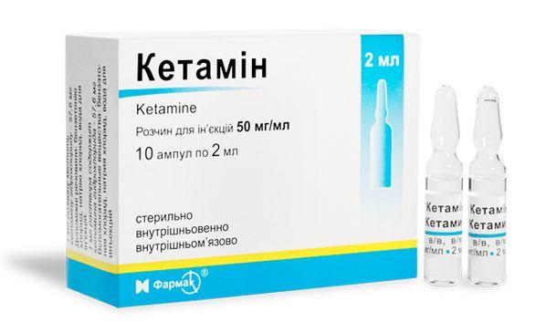 Кетамін інструкція із застосування