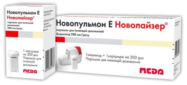 Новопульмон E Новолайзер