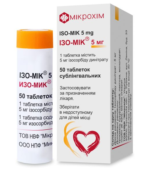 Ізо-Мік 5 мг