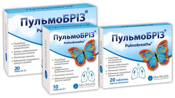 Пульмобріз інструкція із застосування
