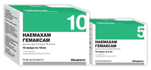ГЕМАКСАМ інструкція із застосування