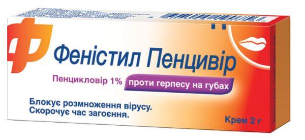 ФЕНІСТИЛ ПЕНЦИВІР інструкція із застосування