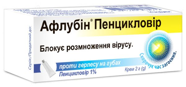 Афлубін Пенцикловір інструкція із застосування