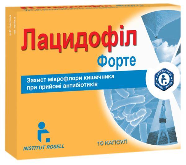 ЛАЦИДОФІЛ ФОРТЕ інструкція із застосування