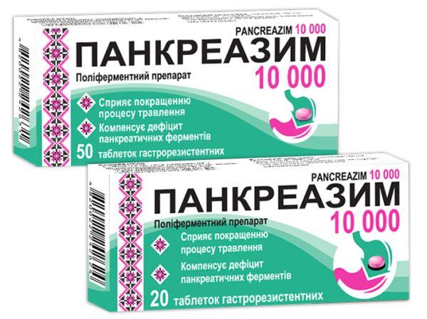 Панкреазим 10000 інструкція із застосування