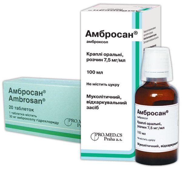 АМБРОСАН таблетки