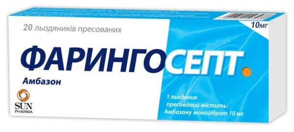 ФАРИНГОСЕПТ інструкція із застосування