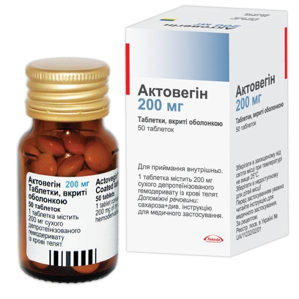 АКТОВЕГІН таблетки інструкція із застосування