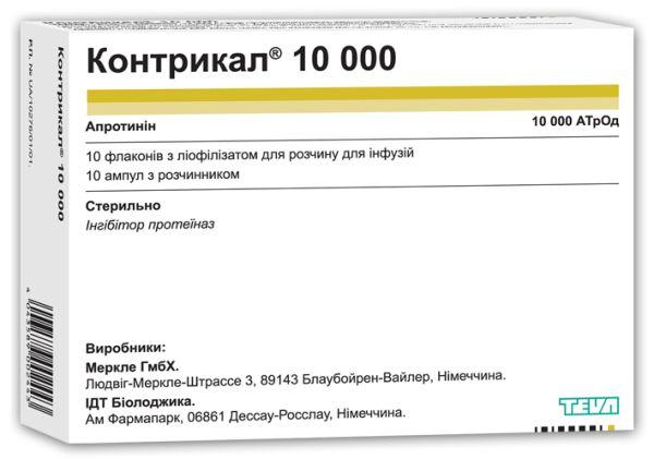 КОНТРИКАЛ 10 000 інструкція із застосування