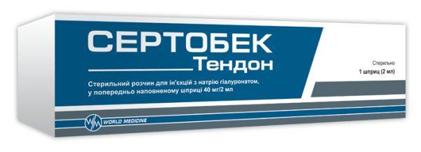 СЕРТОБЕК ТЕНДОН інструкція із застосування