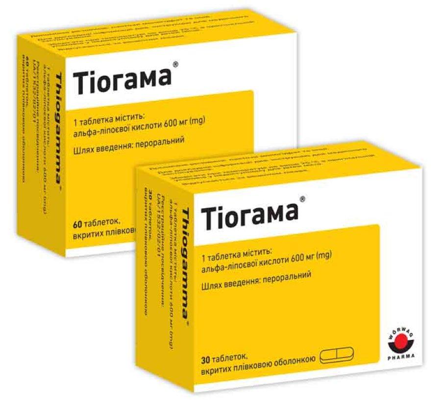 ТІОГАМА ТУРБО / ТІОГАМА таблетки інструкція із застосування
