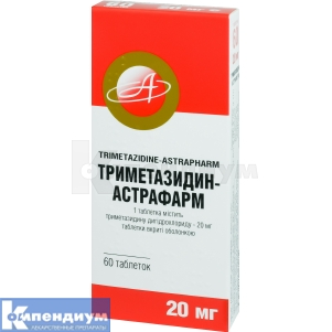 Триметазидин-Астрафарм инструкция по применению