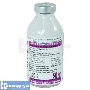 Калия хлорида раствор 4% инструкция по применению