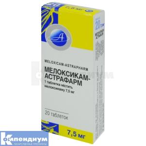 МЕЛОКСИКАМ-АСТРАФАРМ инструкция по применению