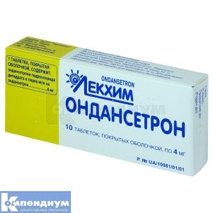 ОНДАНСЕТРОН