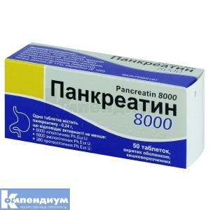 Панкреатин инструкция по применению