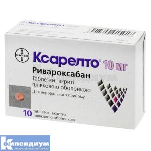 КСАРЕЛТО 10 мг