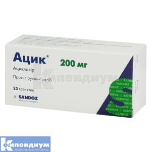 АЦИК таблетки
