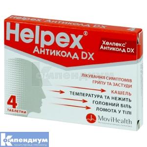 Хелпекс антиколд DX инструкция по применению