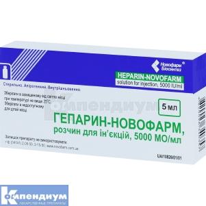 Гепарин-Новофарм инструкция по применению