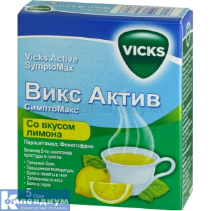 ВИКС АНТИГРИП МАКС