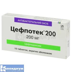 Цефпотек 200