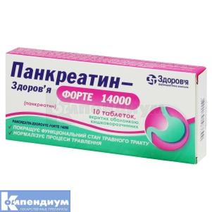 ПАНКРЕАТИН-ЗДОРОВЬЕ ФОРТЕ 14000