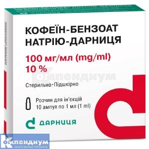 КОФЕИН-БЕНЗОАТ НАТРИЯ-ДАРНИЦА инструкция по применению