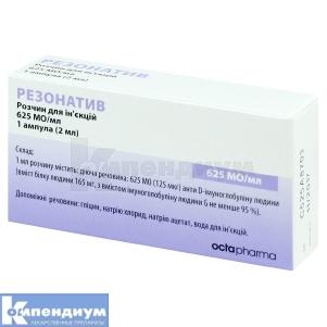 РЕЗОНАТИВ иммуноглобулин анти-D человека для внутримышечного введения