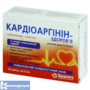 Кардиоаргинин-Здоровье инструкция по применению