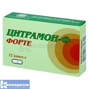 ЦИТРАМОН-Ф ФОРТЕ