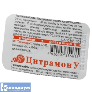 ЦИТРАМОН У инструкция по применению