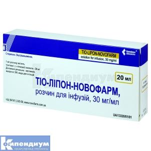 Тио-Липон-Новофарм инструкция по применению