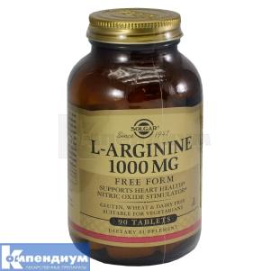 Л-аргинин