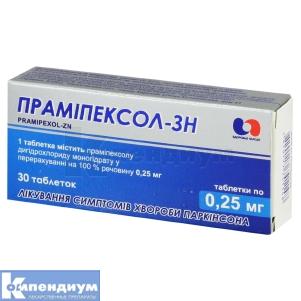 Прамипексол-ЗН
