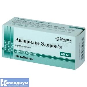 Анаприлин-Здоровье инструкция по применению
