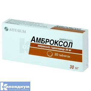 АМБРОКСОЛ инструкция по применению
