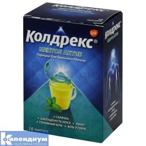 КОЛДРЕКС МЕНТОЛ АКТИВ