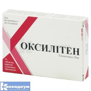 Оксилитен