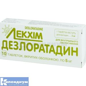Дезлоратадин инструкция по применению