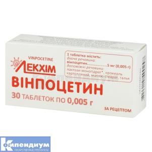 Винпоцетин инструкция по применению
