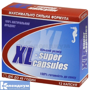 xl-супер капсулы