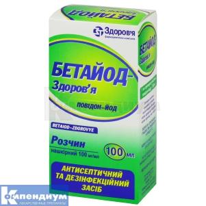 БЕТАЙОД-ЗДОРОВЬЕ