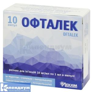 Офталек
