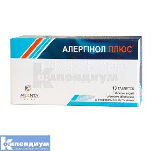 Аллергинол Плюс инструкция по применению
