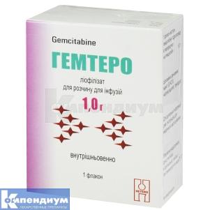 Гемтеро