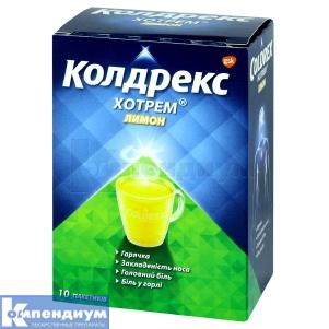 КОЛДРЕКС ХОТРЕМ СО ВКУСОМ ЛИМОНА