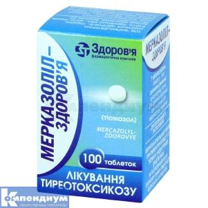 Мерказолил-Здоровье